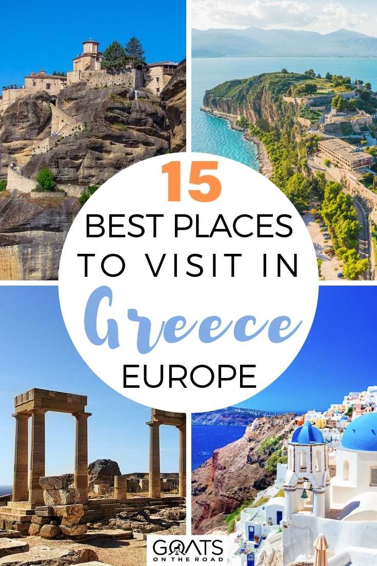 15 Best Places To Visit in Greece